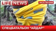 """(18+) Край Луганск: Убити са 100 бойци от батальона """"айдар"""