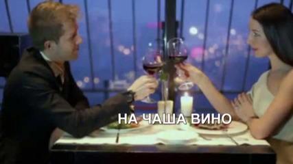 На чаша вино
