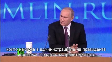 Путин: Европа е виновна за гражданската война в Украйна