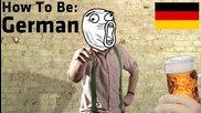 Как да станем:германци