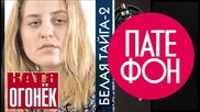 Катя Огонек - Белая тайга 2