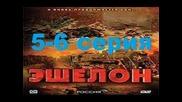 Эшелон 5-6 серия(2005).военный исторический фильм сериал
