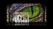 Таинственная Россия. Рептилоиды среди нас