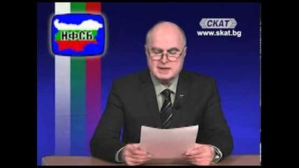 Декларация на Нфсб относно турските териториални претенции!