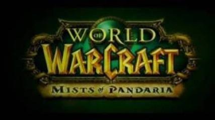 нова версия на Wow !!! Mists of Pandaria