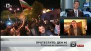 Протест част1