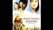 Божественное рождение / Nativity Story (2006)