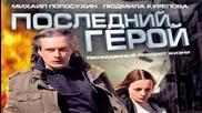 Последния герой - руски екшън филм детектив