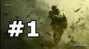 Call of Duty 4:modern Warfare Част 1-тренировка