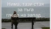 Tose Proeski - Soba Za Taga / Бг превод/