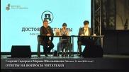 Георгий Сидоров - Встреча в Москве 31 мая 2014 года. Ответы на вопросы читателей