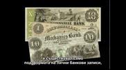 Парите като дълг-големите банкери владеят света