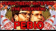 #104. Интервю (the Interview) - Ревю - Скритата Истина