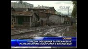 Поредни обещания за премахване на гетото в Малашевци