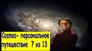 Эпизод 7: Хребет ночи (the Backbone of Night)