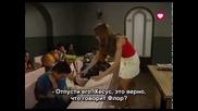 Заради любовта ти-епизод 54