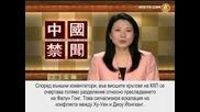 """""""реабилитация на Фалун Гонг"""" предлага Уен Джябао"""
