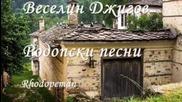 Веселин Джигов - Родопски песни