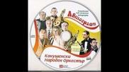 Конушенски народен оркестър и Петко Радев - Свободенско хоро
