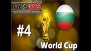 Pes 2013 - Световно Първенство с България !! #4