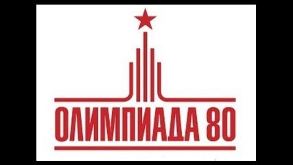 Олимпиада 80 | Нерассказанная история - Леонид Млечин