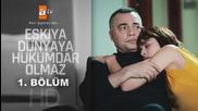 Старите мафиоти не могат да управляват света Eşkıya Dünyaya Hükümdar Olmaz еп.1-цял Турция