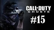 Да превъртим Call of Duty Ghosts Епизод 15