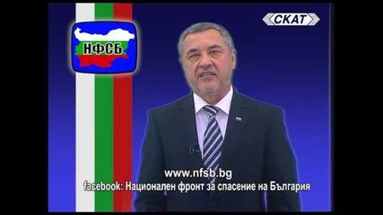 Декларация на Пп Нфсб относно правителството на П.орешарски