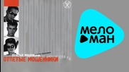 Отпетые мошенники - Провокация (альбом 2002)