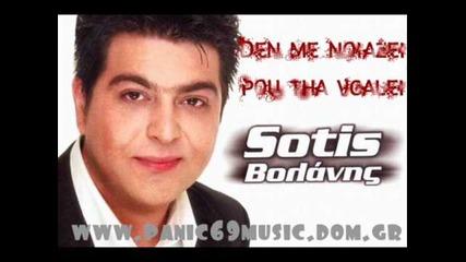 Den me noiazei pou tha vgalei Sotis Volanis New Song