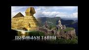 По следам тайны. Армянское нагорье. 12 тысяч лет назад