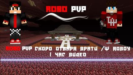 Robopvp скоро отваря врати /w Roboy