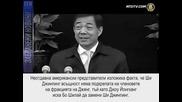 Фракцията на Джянг в хаос, престъпленията им на фокус