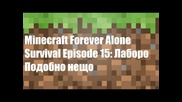 Minecraft Forever Alone Survival Episode 15: Лаборо Подобно нещо