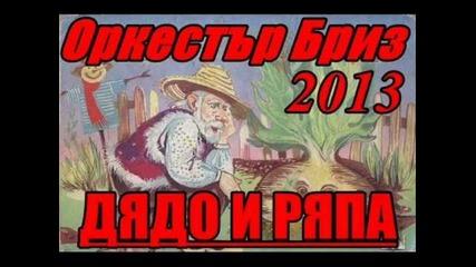 Оркестър Бриз - Дядо и ряпа