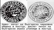 Войводата Кузо Стефов от Загоричани, Костурско