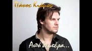 Panos Kiamos Apo Deutera New Song 2011