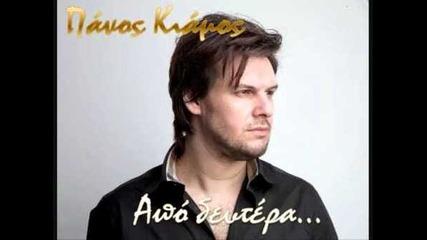 Panos Kiamos Apo Deutera New Song 2011