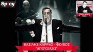 Vasilis Karras - Aposiazw