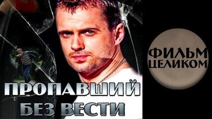""""""" Пропавший без вести"""" (русские фильмы, Детектив, Криминал)"""