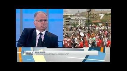 Боян Чуков - Протестите в Македония и Турски поток