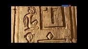 Секретный код египетских пирамид. 3-я серия