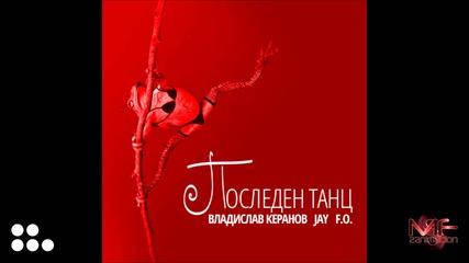 Владислав Керанов, F.o., Jay - Последен танц