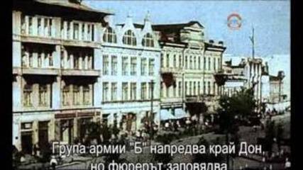 Всв в цвят 4 - Хитлер напада Изтока