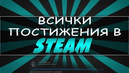 Как да получите всички постижения в Steam