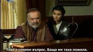 Аси -ориг.турски 7еп.с бг.суб. - 1ч.