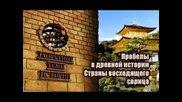Запретные Темы Истории. Пробелы в Древней Японии (2013) [hd]
