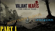 Valiant Hearts:the Great War(част 1)- Доста тъжна игричка+facecam