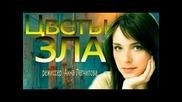 Цветы зла (2013) 3-часовая детективная драма сериал