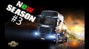 Let's Play : Euro Truck 2 S3 E13 (тук съм)